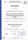 Сертифікат на підтвердження системи якості зварювального виробництва