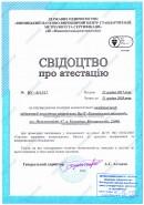 """Свидетельство о атестации на подтверждение технической компетентности измерительной лаборатории механических испытаний ПрАО """"Калиновский машзавод"""""""