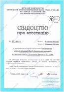 """Свідоцтво про атестаціїю вимірювальної хімічної лабораторії ПрАТ """"Калинівський машзавод"""""""