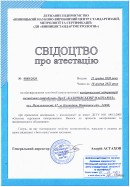"""Свідоцтво про атестацію на підтвердження технічної компетентності вимірювальної лабораторії механічних випробувань ПрАТ """"Калинівський машзавод"""""""