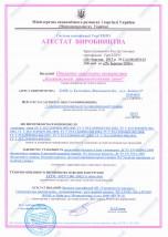 atestat UA3.003.0076 15 1