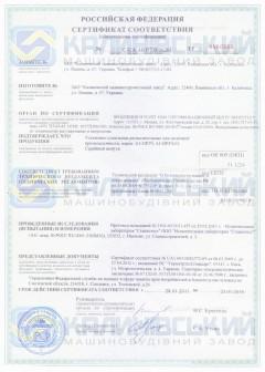 sertifikat C UA.A77.B.00261