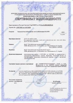 Сертифікат відповідності. Печі хлібопекарні А2-ХПК