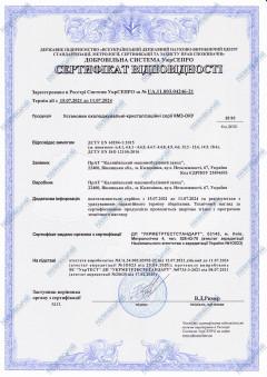Сертифікат відповідності. Установки охолоджувально-кристалізаційні КМЗ-ОКУ