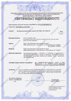 Сертифікат відповідності. Штабелеукладачі для мішків Ш1-ПША, Ш1-ПША-М