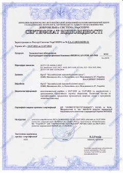 """Сертифікат відповідності. Буртоукладачі електрофіковані """"Комплекс 65Е2Б3-К"""", Ш1-ПСМ, Ш1-ПКФ"""