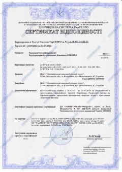 """Сертифікат відповідності. Буртоукладачі уніфіковані """"Комплекс 65М2Б3-К"""""""
