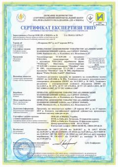 sertifikat UA.TR.012.C.0278 17sertifikat UA1.003.0019109 15sertifikat UA1.003.0019111 15 Сертифікат експертизи типу. Теплогенератори: ТГ-0,95-200; ТГ-1,9-200.