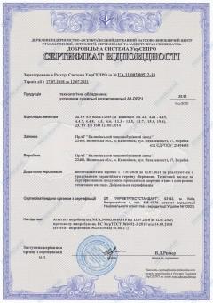 Сертифікат відповідності. Установки сушильні розпилювальні А1-ОР2Ч.