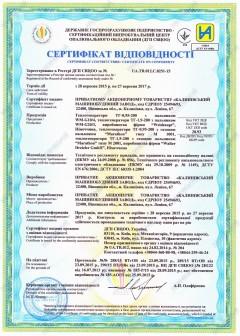 sertifikat UA.TR.012.C.0251 15