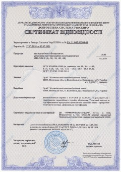 Сертифікат відповідності.  Установки пастеризаційно-охолоджувальні КМЗ-ПОУ-3 (-5, -10, -15, -20, -25).