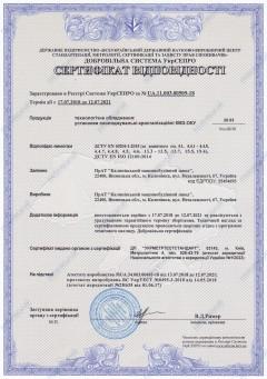 Сертифікат відповідності. Установки охолоджувально-кристалізаційні КМЗ-ОКУ.