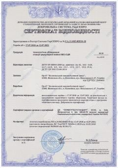 Сертифікат відповідності. Станції циркуляційної мийки КМЗ-СЦМ.