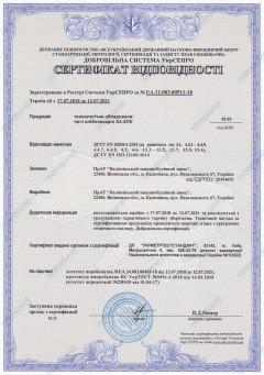 Сертифікат відповідності. Печі хлібопекарні А2-ХПК.