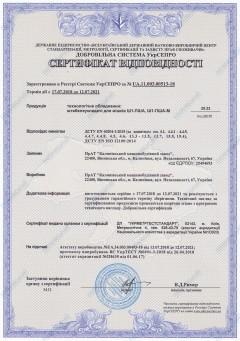Сертифікат відповідності. Штабелеукладачі для мішків Ш1-ПША, Ш1-ПША-М.