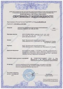 """Сертифікат відповідності. Буртоукладачі електрофіковані """"Комплекс 65Е2Б3-К"""", Ш1-ПСМ, Ш1-ПКФ."""