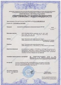Сертифікат відповідності. Авторозвантажувачі РАГ-65.