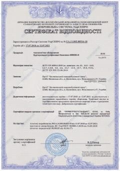 """Сертифікат відповідності. Буртоукладачі уніфіковані """"Комплекс 65М2Б3-К""""."""