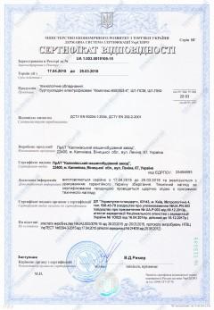 sertifikat UA1.003.0019109 15