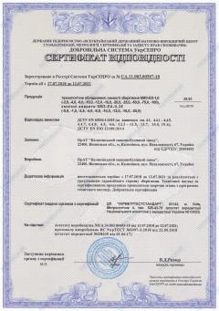 Сертифікат відповідності. Ємності зберігання КМЗ-ЕХ. Ємнісні апарати КМЗ-ЕА