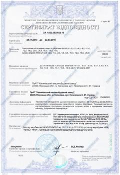 Сертификат соответствия. Емкости хранения КМЗ-ЕХ. Емкостные аппараты КМЗ-ЕА.