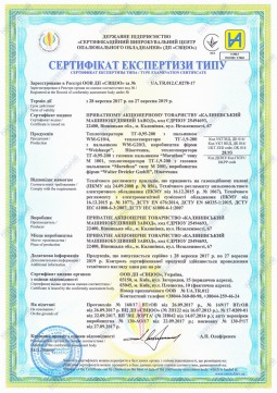 sertifikat UA.TR.012.C.0278 17