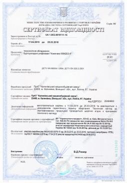 """Сертификат соответствия - буртоукладчик унифицированный """"Комплекс 65М2Б3-К"""""""