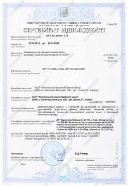 Сертификат соответствия - установка сушильная распылительная А1-ОР2Ч