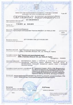 """Сертификат соответствия - буртоукладчики электрофицированные """"Комплекс-65Е2Б3-К"""", Ш1-ПСМ, Ш1-ПКФ"""